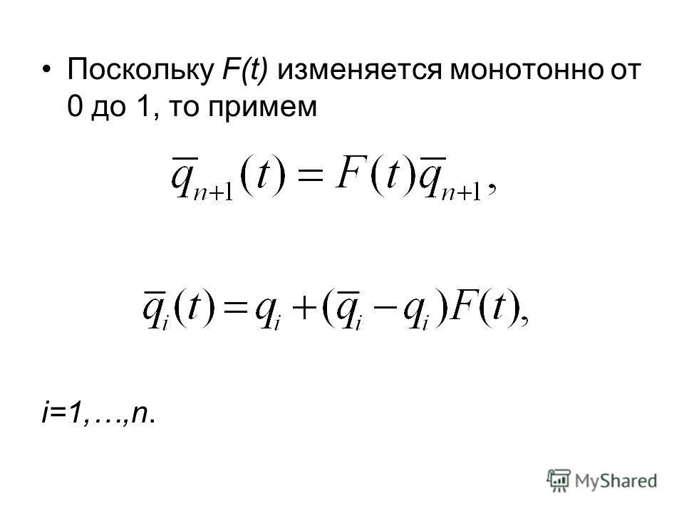 Поскольку F(t) изменяется монотонно от 0 до 1, то примем i=1,…,n.