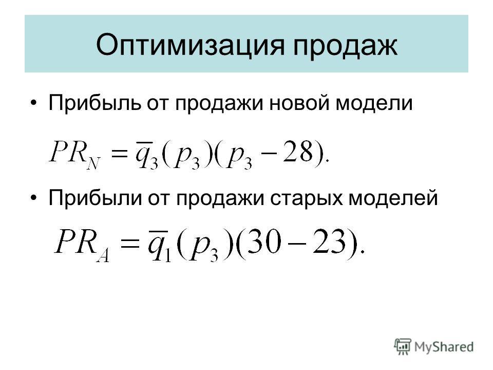 Оптимизация продаж Прибыль от продажи новой модели Прибыли от продажи старых моделей