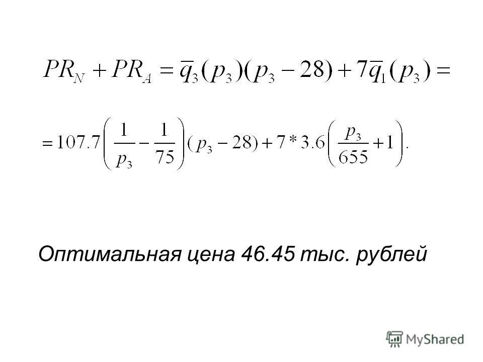 Оптимальная цена 46.45 тыс. рублей