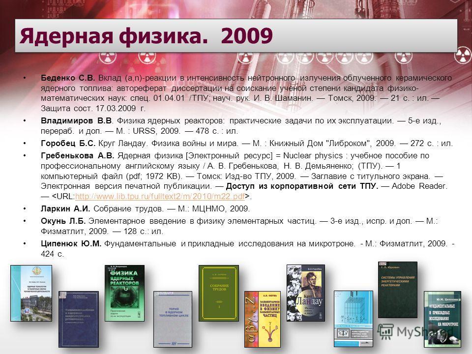 Владимиров физика ядерных реакторов скачать pdf