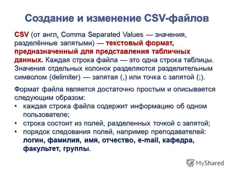 CSV (от англ. Comma Separated Values значения, разделённые запятыми) текстовый формат, предназначенный для представления табличных данных. Каждая строка файла это одна строка таблицы. Значения отдельных колонок разделяются разделительным символом (de