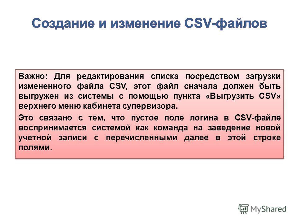 Важно: Для редактирования списка посредством загрузки измененного файла CSV, этот файл сначала должен быть выгружен из системы с помощью пункта «Выгрузить CSV» верхнего меню кабинета супервизора. Это связано с тем, что пустое поле логина в CSV-файле