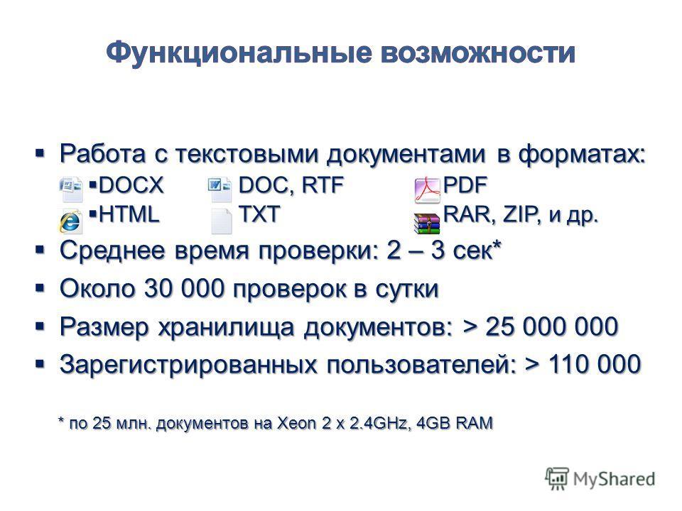 Работа с текстовыми документами в форматах: Работа с текстовыми документами в форматах: DOCXDOC, RTFPDF DOCXDOC, RTFPDF HTMLTXTRAR, ZIP, и др. HTMLTXTRAR, ZIP, и др. Среднее время проверки: 2 – 3 сек* Среднее время проверки: 2 – 3 сек* Около 30 000 п