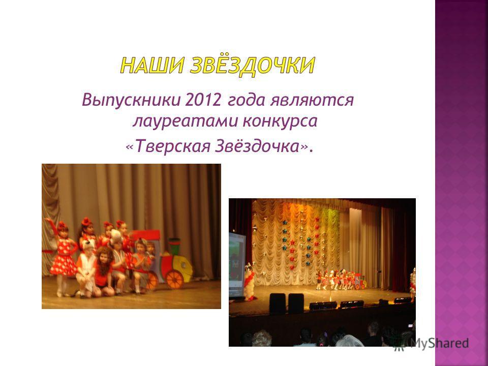 Выпускники 2012 года являются лауреатами конкурса «Тверская Звёздочка».