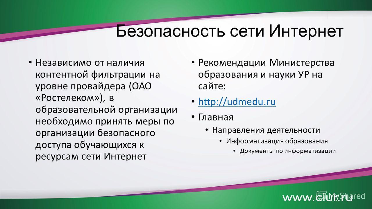 Безопасность сети Интернет Независимо от наличия контентной фильтрации на уровне провайдера (ОАО «Ростелеком»), в образовательной организации необходимо принять меры по организации безопасного доступа обучающихся к ресурсам сети Интернет Рекомендации