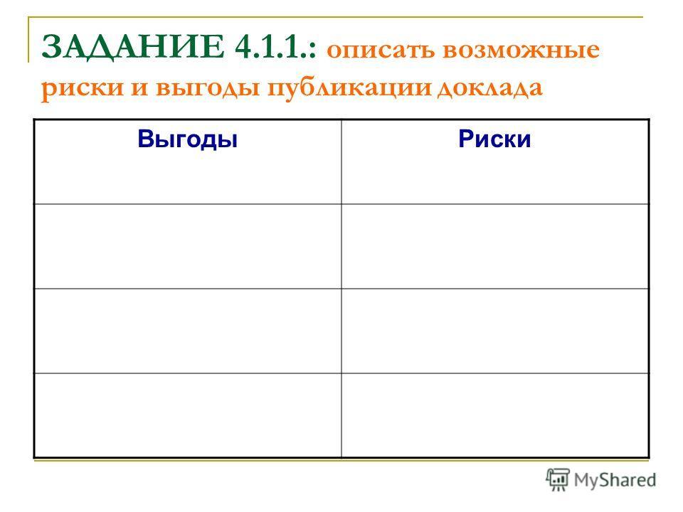 ЗАДАНИЕ 4.1.1.: описать возможные риски и выгоды публикации доклада ВыгодыРиски
