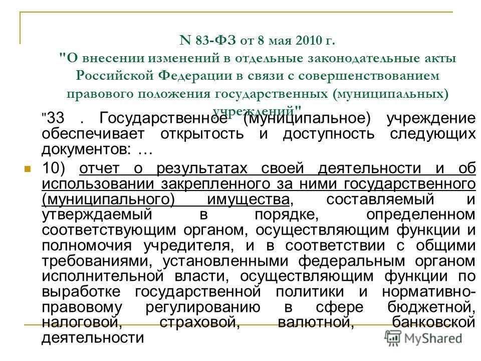 N 83-ФЗ от 8 мая 2010 г.