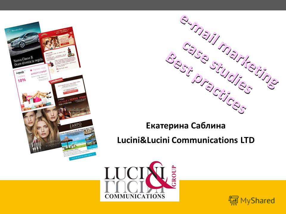 Екатерина Саблина Lucini&Lucini Communications LTD e-mail marketing case studies Best practices