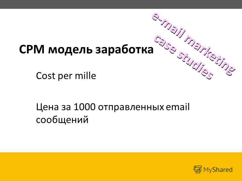 e-mail marketing case studies CPM модель заработка Cost per mille Цена за 1000 отправленных email сообщений