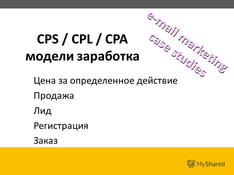 e-mail marketing case studies CPS / CPL / CPA модели заработка Цена за определенное действие Продажа Лид Регистрация Заказ