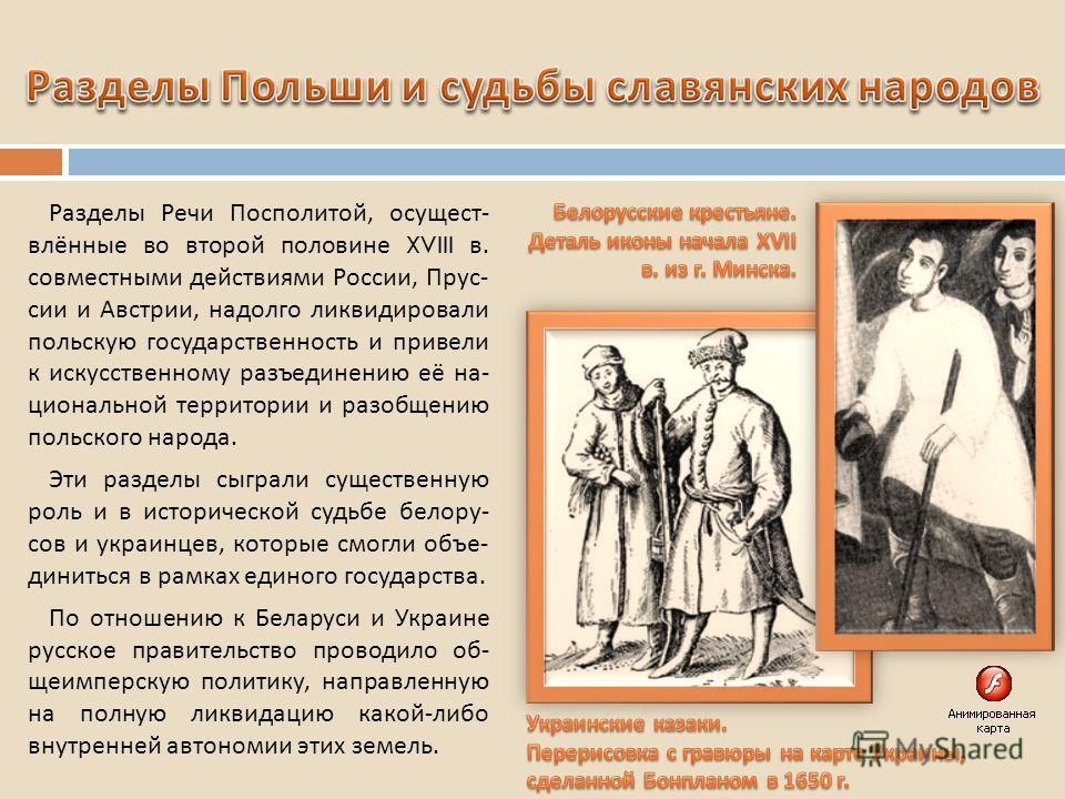 Разделы Речи Посполитой, осущест - влённые во второй половине XVIII в. совместными действиями России, Прус - сии и Австрии, надолго ликвидировали польскую государственность и привели к искусственному разъединению её на - циональной территории и разоб