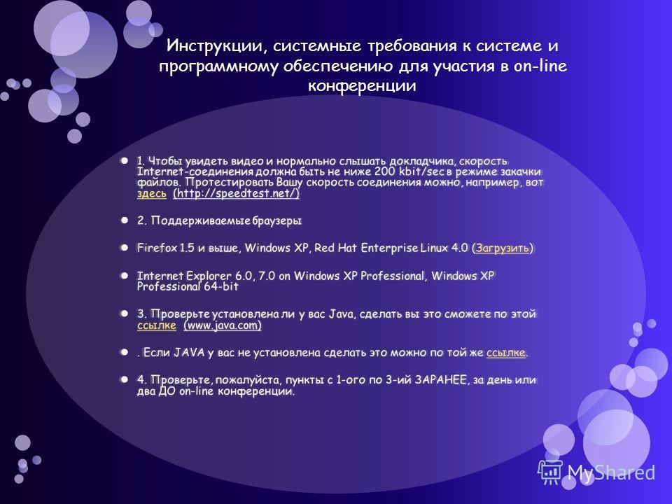 Инструкции, системные требования к системе и программному обеспечению для участия в on-line конференции