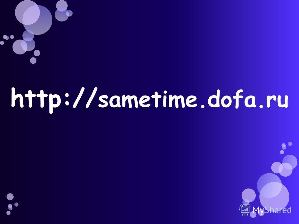 http:// sametime.dofa.ru
