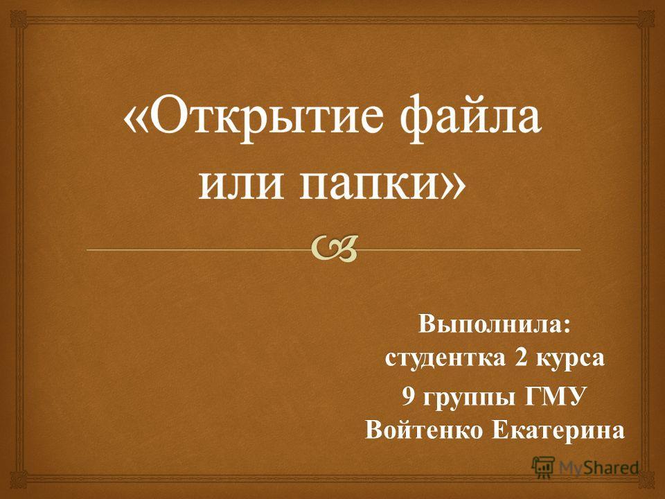 Выполнила: студентка 2 курса 9 группы ГМУ Войтенко Екатерина