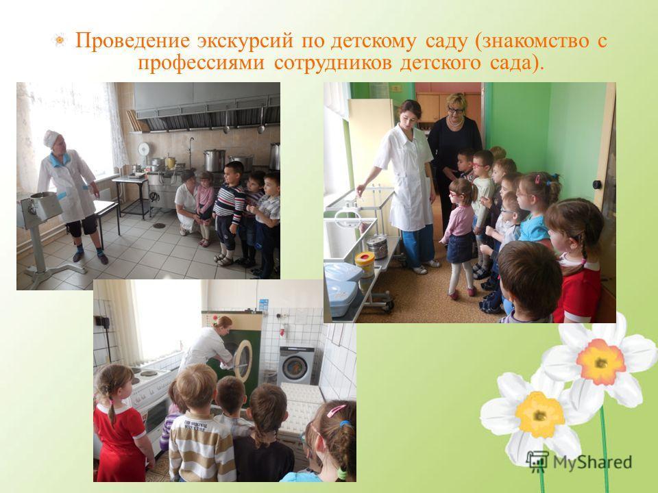 Проведение экскурсий по детскому саду ( знакомство с профессиями сотрудников детского сада ).