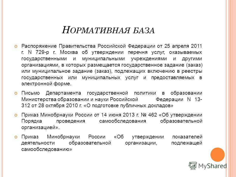 Н ОРМАТИВНАЯ БАЗА Распоряжение Правительства Российской Федерации от 25 апреля 2011 г. N 729-р г. Москва об утверждении перечня услуг, оказываемых государственными и муниципальными учреждениями и другими организациями, в которых размещается государст