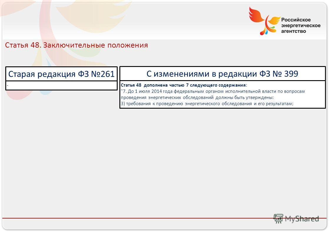 Российское энергетическое агентство Старая редакция ФЗ 261 - С изменениями в редакции ФЗ 399 Статья 48. Заключительные положения Статья 48 дополнена частью 7 следующего содержания: