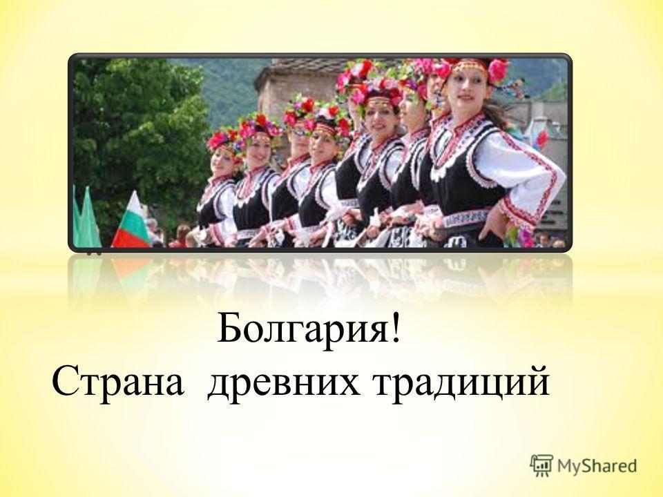 Болгария! Страна древних традиций