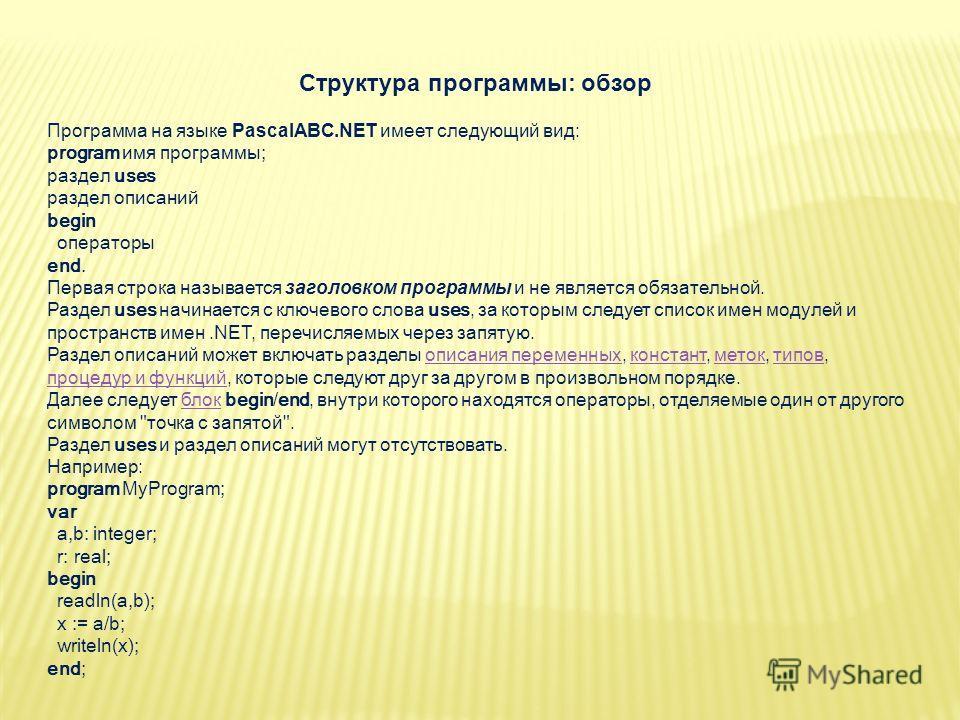Язык программирования ПАСКАЛЬ Язык Паскаль был разработан Никлаусом Виртом в 1970 г. как язык со строгой типизацией и интуитивно понятным синтаксисом. В 80-е годы наиболее известной реализацией стал компилятор Turbo Pascal фирмы Borland, в 90-е ему н