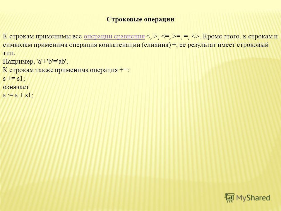 Операции сравнения Операции сравнения, =, =,  возвращают значение типа boolean и применяются к операндам простого типа.простого типа Операции = и  также применяются ко всем типам (!). Для размерных типов по умолчанию сравниваются значения, для ссылоч