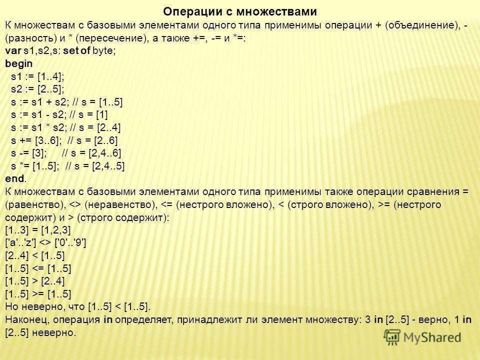 Операции с указателями Ко всем указателям применимы операции сравнения = и . К типизированным указателям применима операция разыменования ^ : если p является указателем на тип T, то p^ - элемент типа T, на который указывает p. Указатели pointer разым