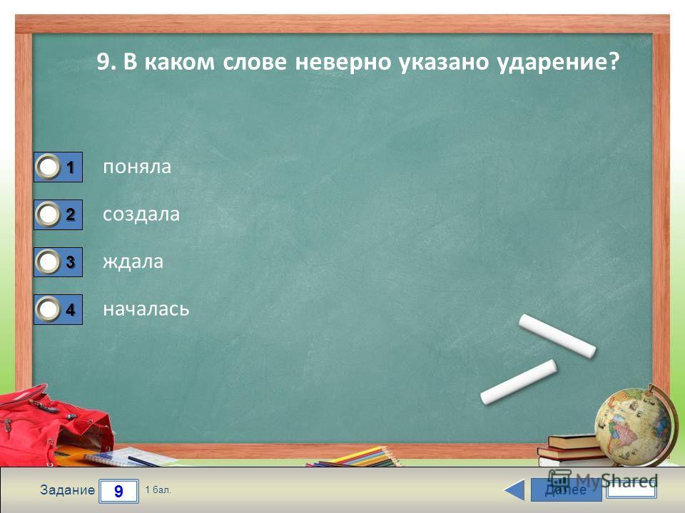 Далее 9 Задание 1 бал. 1111 2222 3333 4444 9. В каком слове неверно указано ударение? поняла создала ждала началась