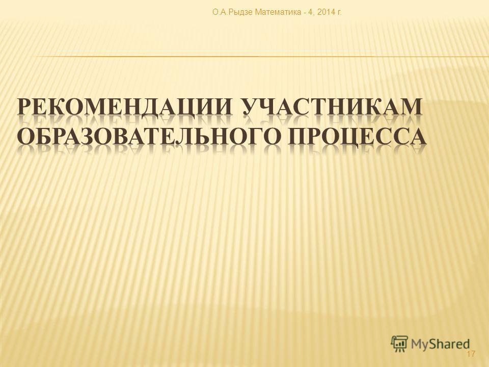 17 О.А.Рыдзе Математика - 4, 2014 г.