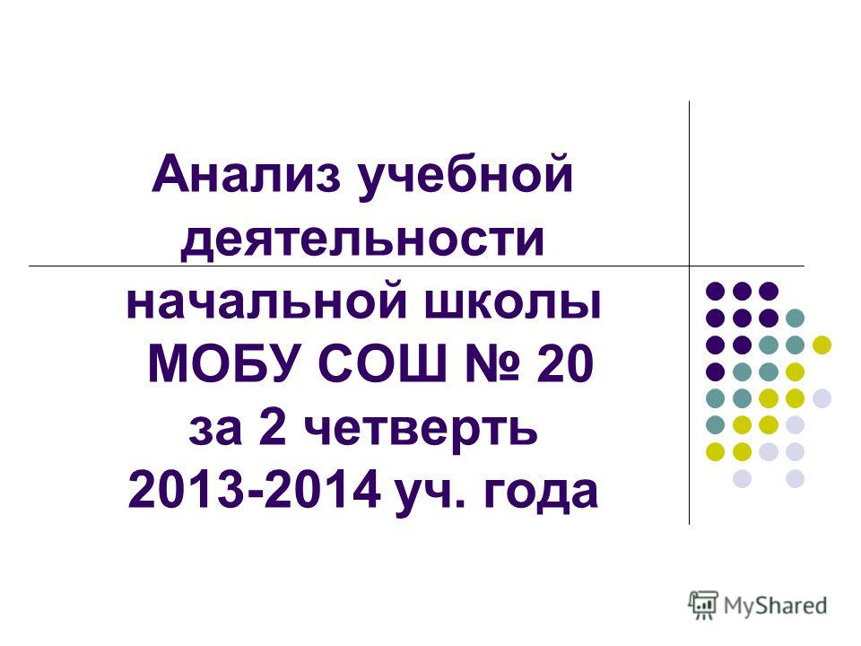 Анализ учебной деятельности начальной школы МОБУ СОШ 20 за 2 четверть 2013-2014 уч. года