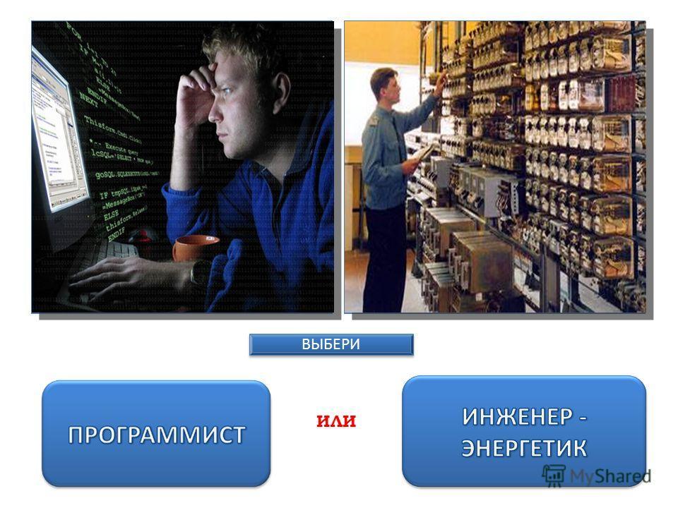 Содержание деятельности: разрабатывает технологии решения задач по обработке информации средствами вычислительной техники; определяет объем и структуру информации, схемы ее ввода и обработки, выбирает язык программирования; выясняет возможность испол