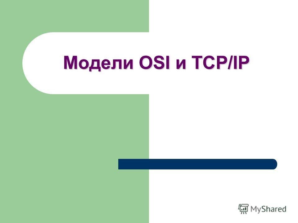 Модели OSI и TCP/IP