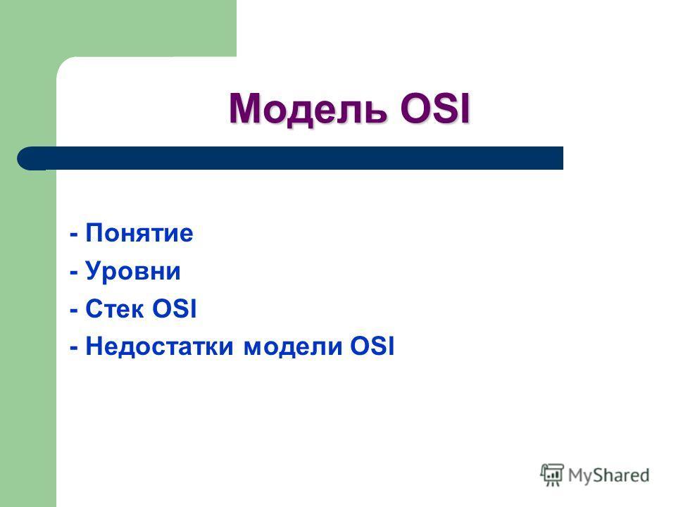 Модель OSI - Понятие - Уровни - Стек OSI - Недостатки модели OSI