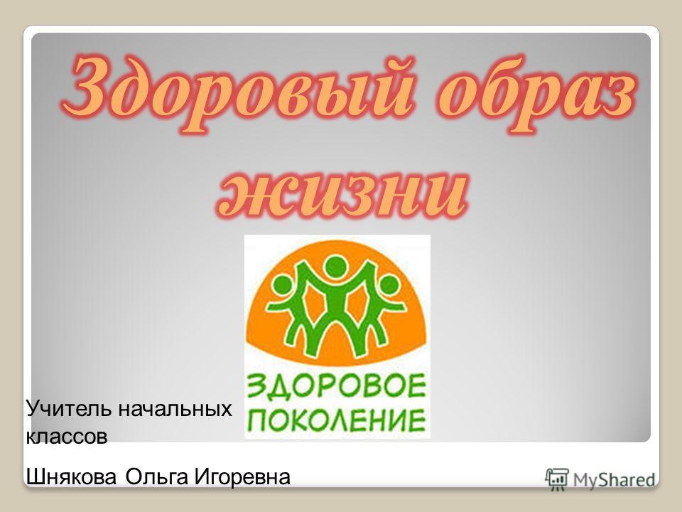 Учитель начальных классов Шнякова Ольга Игоревна