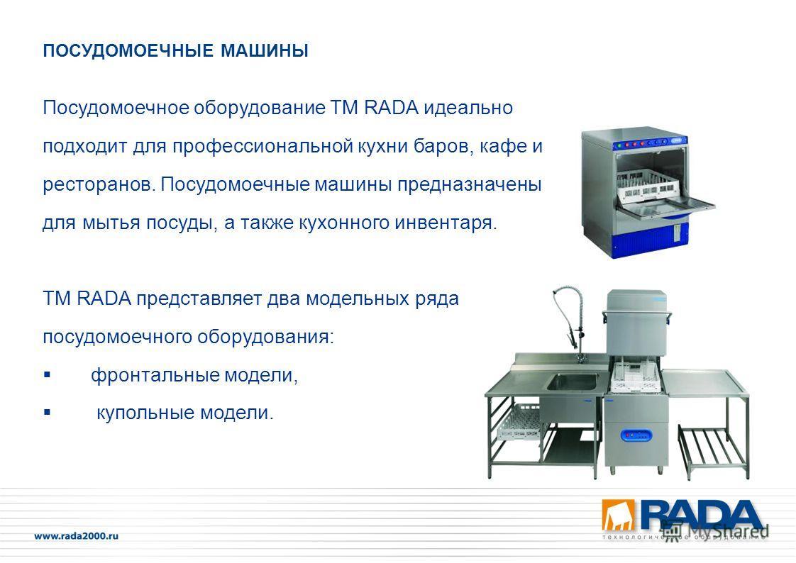 Посудомоечное оборудование ТМ RADA идеально подходит для профессиональной кухни баров, кафе и ресторанов. Посудомоечные машины предназначены для мытья посуды, а также кухонного инвентаря. ТМ RADA представляет два модельных ряда посудомоечного оборудо