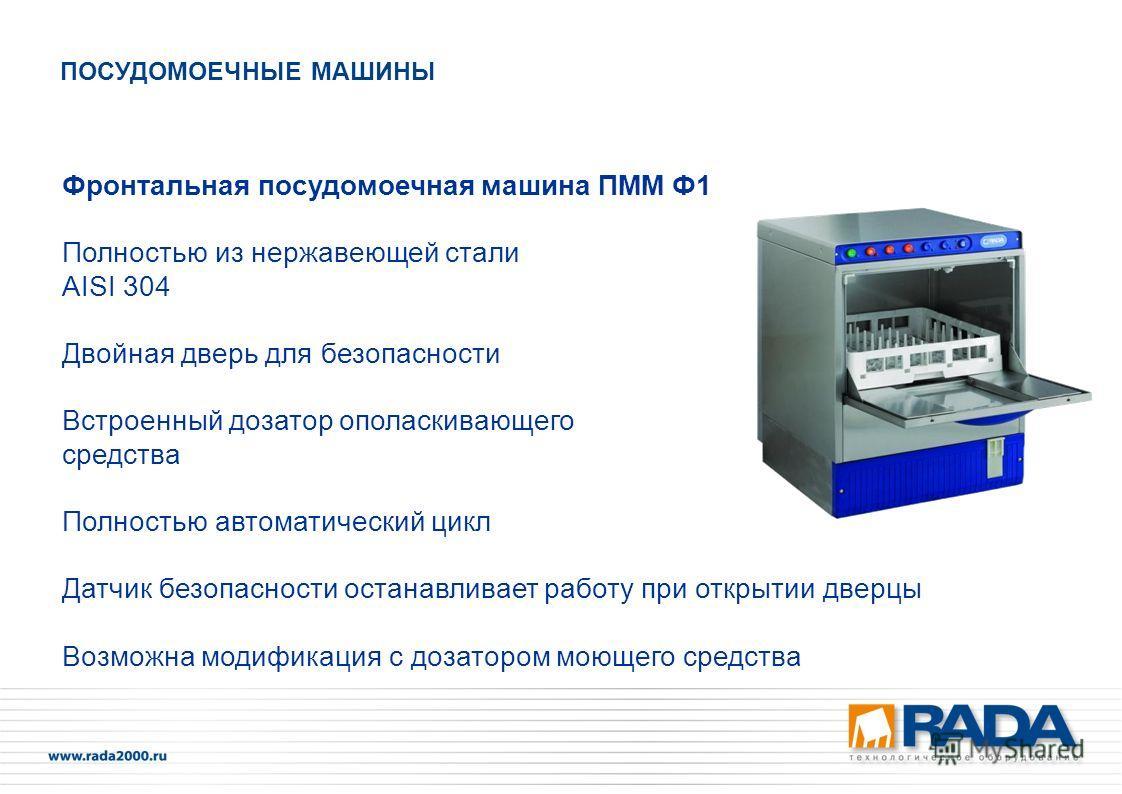 Фронтальная посудомоечная машина ПММ Ф1 Полностью из нержавеющей стали AISI 304 Двойная дверь для безопасности Встроенный дозатор ополаскивающего средства Полностью автоматический цикл Датчик безопасности останавливает работу при открытии дверцы Возм