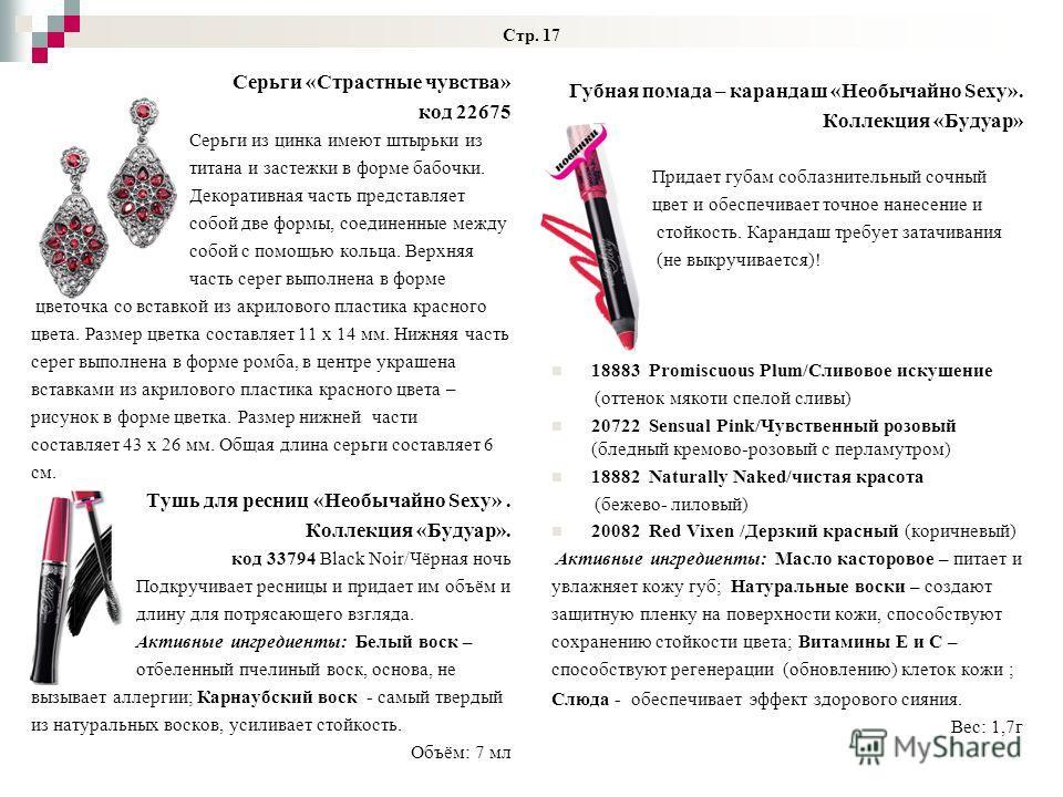 Стр. 17 Серьги «Страстные чувства» код 22675 Серьги из цинка имеют штырьки из титана и застежки в форме бабочки. Декоративная часть представляет собой две формы, соединенные между собой с помощью кольца. Верхняя часть серег выполнена в форме цветочка