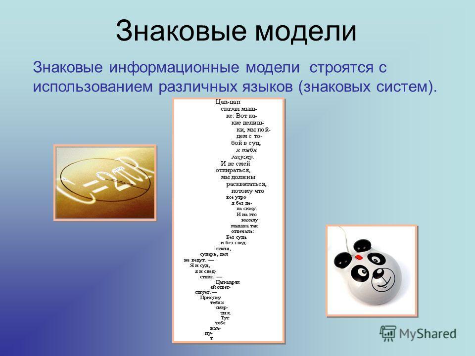 Знаковые модели Знаковые информационные модели строятся с использованием различных языков (знаковых систем).