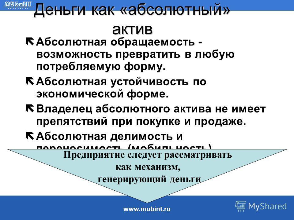www.mubint.ru Потоки денежных средств по финансовой деятельности Финансовая деятельность включает поступление денежных средств в результате получения кредитов или эмиссии акций, а также оттоки, связанные с погашением задолженности по ранее полученным