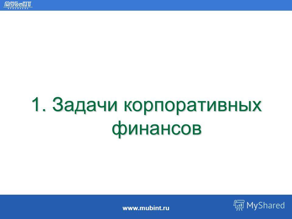 www.mubint.ru Вопросы 1. Задачи корпоративных финансов 2. Управление денежными потоками на предприятии 3. Финансовые условия успешной деятельности предприятия 4. Система финансового управления на предприятии