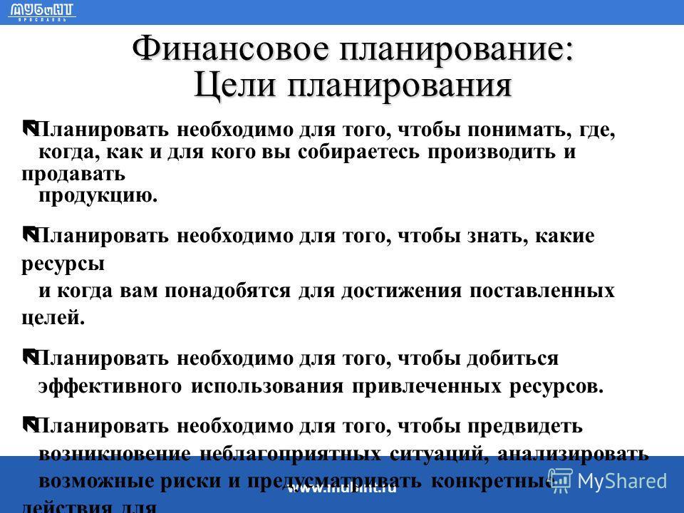 www.mubint.ru Анализ безубыточности: конечный итог