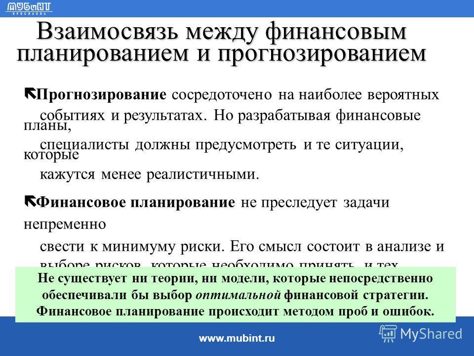 www.mubint.ru Три принципа финансового планирования: 1. Принципы соответствия сроков. Финансовые менеджеры стремятся достигать «соответствия сроков» функционирования активов и периода существования обязательств, возникших в связи с их финансированием