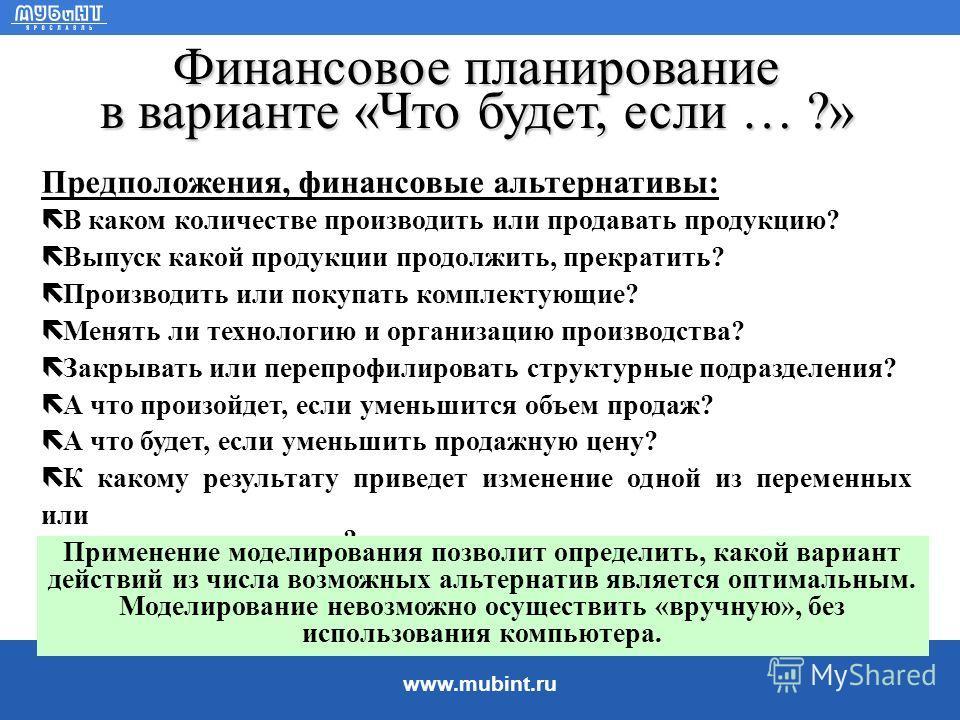 www.mubint.ru Финансовое планирование в координатах «прошлое - настоящее - будущее»