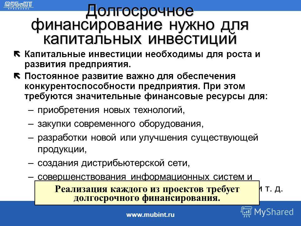 www.mubint.ru Действительно ли Вашему предприятию нужно внешнее краткосрочное финансирование? Предприятие может обеспечить себе «внутреннее» финансирование за счет лучшего распоряжения оборотным капиталом: уменьшить дебиторскую задолженность: скоррек