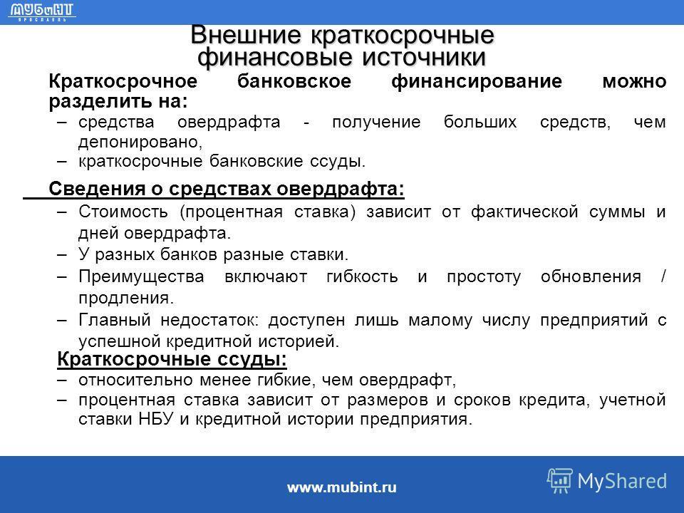 www.mubint.ru Внешние краткосрочные финансовые источники Толлинг - такой вид хозяйственной деятельности, при котором предприятие получает сырье по нулевой цене, обрабатывает его и возвращает законченный продукт владельцу. Владелец вознаграждает предп