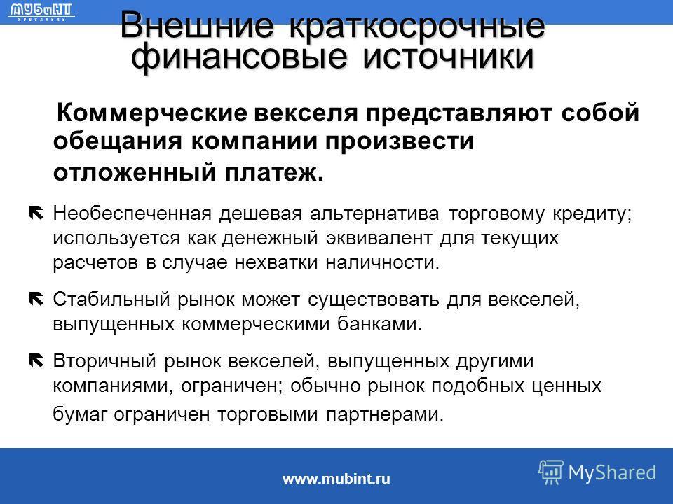 www.mubint.ru Внешние краткосрочные финансовые источники Взаимозачет - это такая форма взаимодействия, когда две или более стороны погашают денежные обязательства друг перед другом путем поставки товаров. Хотя это и неденежная сделка, любое принятие