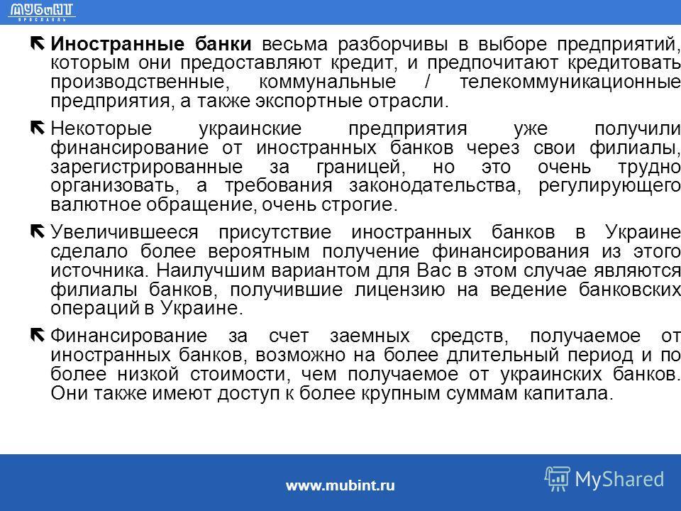 www.mubint.ru Внешние финансовые источники Источники внешнего долгосрочного финансирования: –российские банки, –иностранные банки, –портфельные инвесторы - частные фонды, –портфельные инвесторы - фонды помощи, –стратегические инвесторы. –публичные эм
