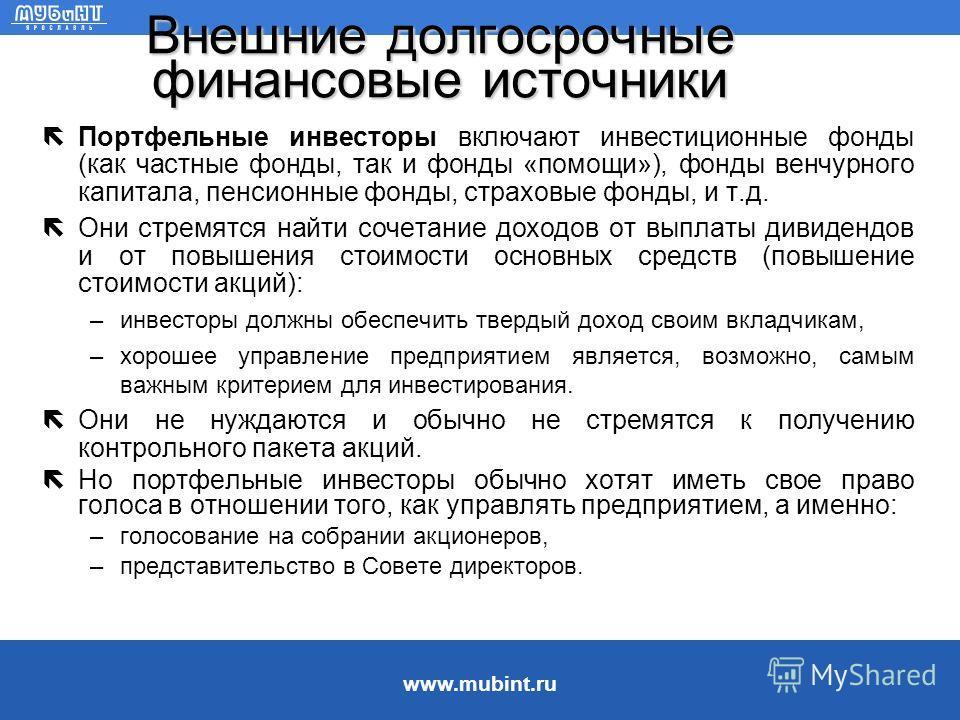 www.mubint.ru Иностранные банки весьма разборчивы в выборе предприятий, которым они предоставляют кредит, и предпочитают кредитовать производственные, коммунальные / телекоммуникационные предприятия, а также экспортные отрасли. Некоторые украинские п