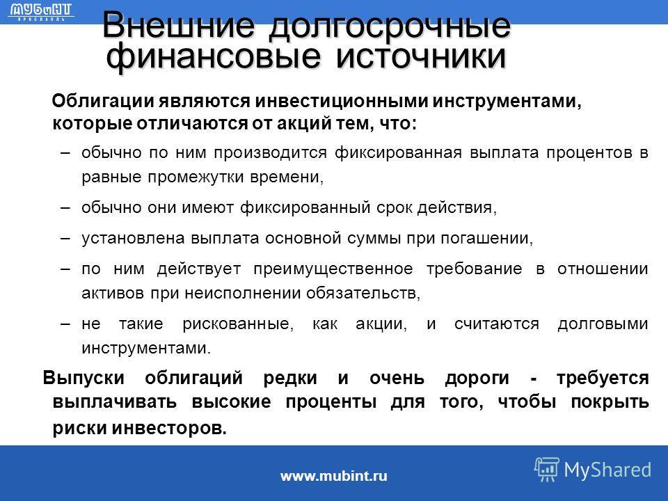 www.mubint.ru Публичная эмиссия акций имеет следующие особенности: комбинирование средств из различных источников может дать возможность предприятию получить больше денег, может привести к диверсификации состава акционеров при том, что ни один инвест