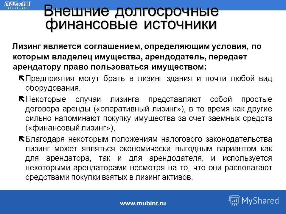 www.mubint.ru Внешние долгосрочные финансовые источники Квотируемые облигации позволяют в будущем произвести обмен на другую ценную бумагу, как правило, обыкновенные акции эмитента. Таким образом держатель облигации может конвертировать требование в