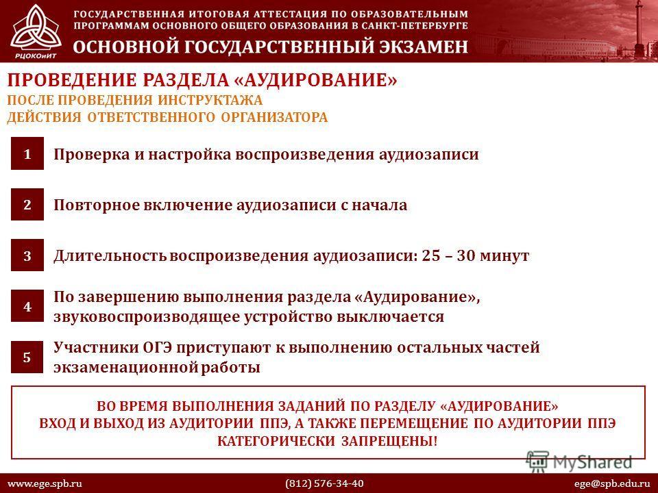 ПРОВЕДЕНИЕ РАЗДЕЛА «АУДИРОВАНИЕ» Проверка и настройка воспроизведения аудиозаписи 1 Повторное включение аудиозаписи с начала 2 www.ege.spb.ru (812) 576-34-40 ege@spb.edu.ru ВО ВРЕМЯ ВЫПОЛНЕНИЯ ЗАДАНИЙ ПО РАЗДЕЛУ «АУДИРОВАНИЕ» ВХОД И ВЫХОД ИЗ АУДИТОРИ