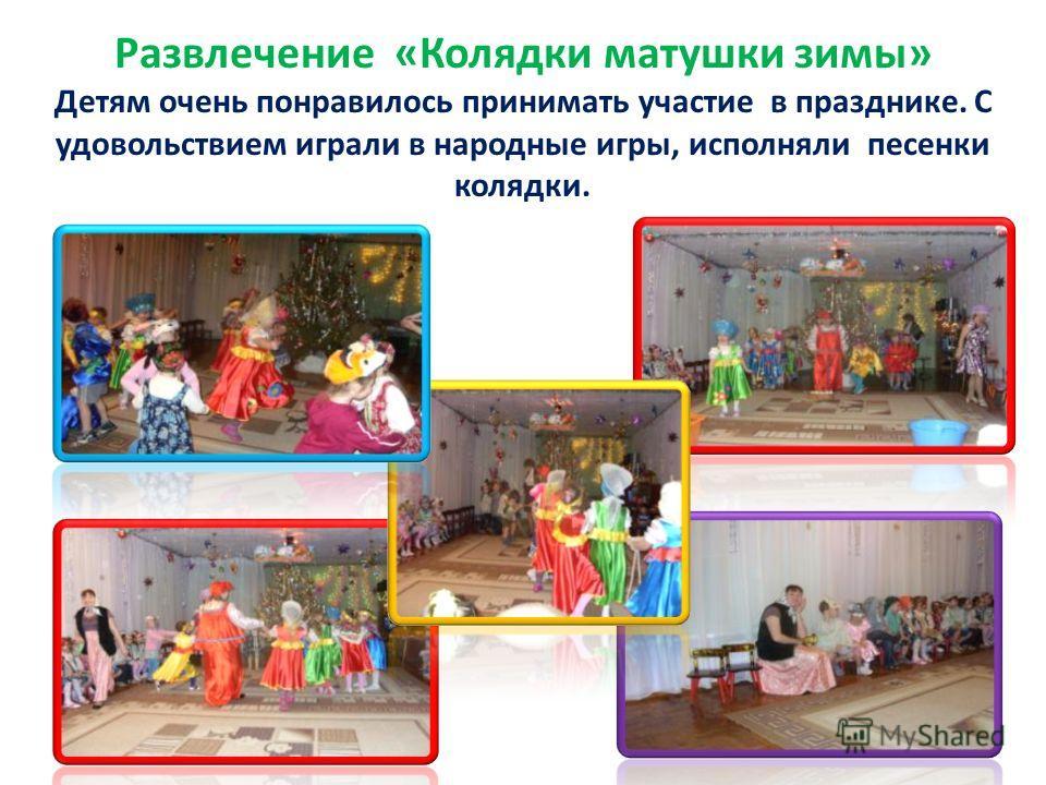 Развлечение «Колядки матушки зимы» Детям очень понравилось принимать участие в празднике. С удовольствием играли в народные игры, исполняли песенки колядки.